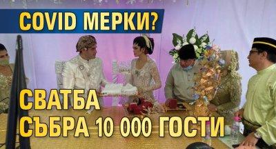 Covid мерки? Сватба събра 10 000 гости
