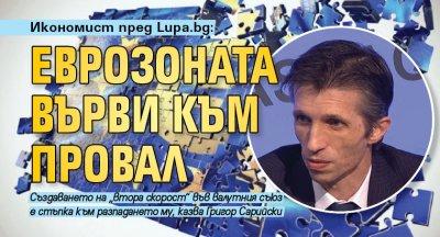 Икономист пред Lupa.bg: Еврозоната върви към провал
