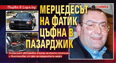 Първо в Lupa.bg: Мерцедесът на Фатик цъфна в Пазарджик (СНИМКИ)