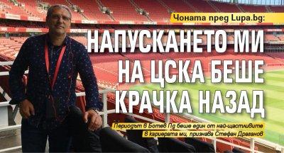 Чоната пред Lupa.bg: Напускането ми на ЦСКА беше крачка назад