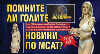 РЕТРО ХИТ: Помните ли Голите новини по МСАТ?