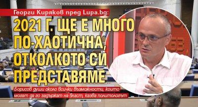 Георги Киряков пред Lupa.bg: 2021 г. ще е много по-хаотична, отколкото си представяме