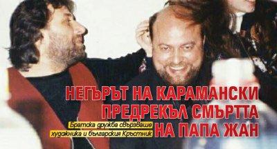 Негърът на Карамански предрекъл смъртта на Папа Жан