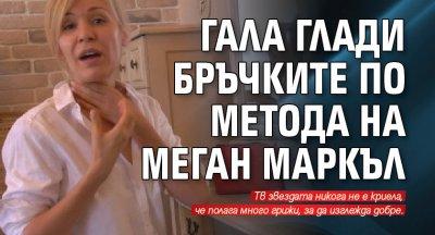 Гала глади бръчките по метода на Меган Маркъл
