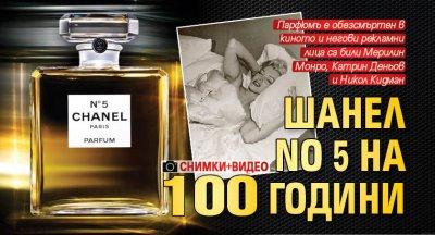 Шанел No 5 на 100 години (СНИМКИ+ВИДЕО)