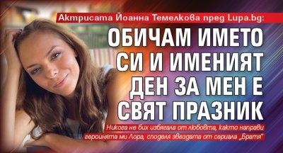 Актрисата Йоанна Темелкова пред Lupa.bg: Обичам името си и именият ден за мен е свят празник