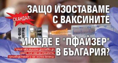 """Скандал: Защо изоставаме с ваксините и къде е """"Пфайзер"""" в България?"""
