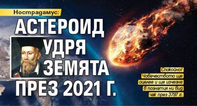 Нострадамус: Астероид удря Земята през 2021 г.