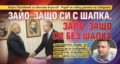 Борис Попиванов за сблъсъка Борисов - Радев по повод датата на изборите: Зайо, защо си с шапка, Зайо, защо си без шапка