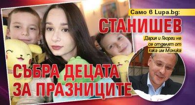 Само в Lupa.bg: Станишев събра децата за празниците