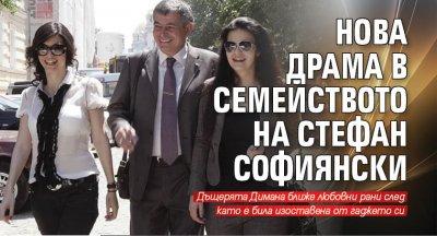 Нова драма в семейството на Стефан Софиянски
