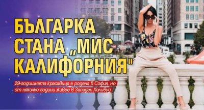 """Българка стана """"Мис Калифорния"""""""