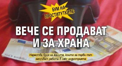 Бум на проститутките: вече се продават и за храна