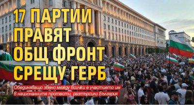 17 партии правят общ фронт срещу ГЕРБ