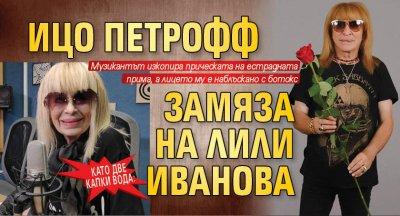 Като две капки вода: Ицо Петрофф замяза на Лили Иванова