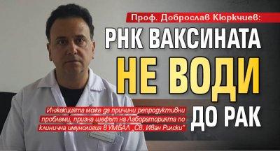 Проф. Доброслав Кюркчиев: РНК ваксината не води до рак