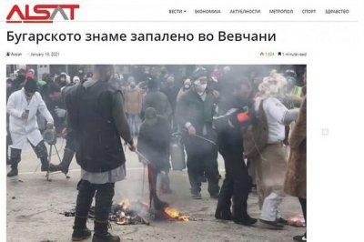 Македонци запалиха българското знаме