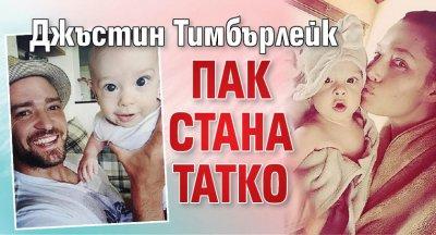 Джъстин Тимбърлейк пак стана татко