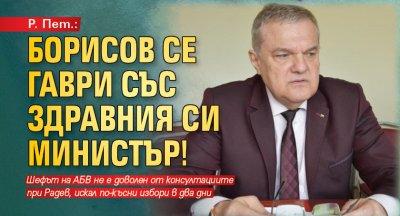 Р. Пет.: Борисов се гаври със здравния си министър!