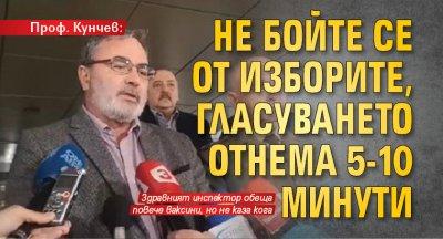 Проф. Кунчев: Не бойте се от изборите, гласуването отнема 5-10 минути