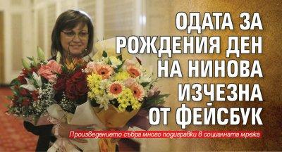Одата за рождения ден на Нинова изчезна от Фейсбук