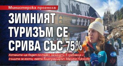 Министерска прогноза: Зимният туризъм се срива със 75%
