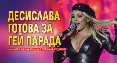 ДесиСлава готова за гей парада