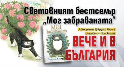 """Световният бестселър """"Мог забраваната"""" вече и в България"""