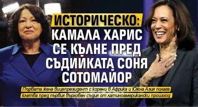 Историческо: Камала Харис се кълне пред съдийката Соня Сотомайор