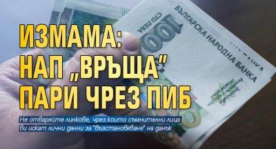 """ИЗМАМА: НАП """"връща"""" пари чрез ПИБ"""