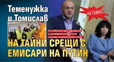 НА ТЪМНО: Теменужка и Томислав на тайни срещи с емисари на Путин