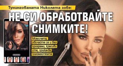 Тунингованата Николета зове: Не си обработвайте снимките!