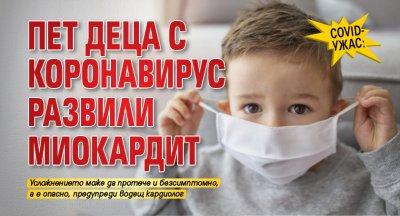 COVID-ужас: Пет деца с коронавирус развили миокардит