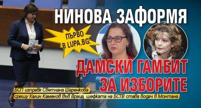 Първо в Lupa.bg: Нинова заформя дамски гамбит за изборите