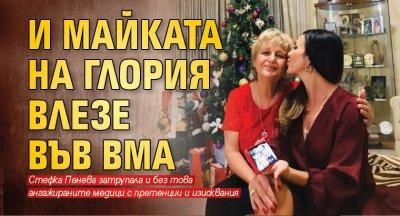 И майката на Глория влезе във ВМА