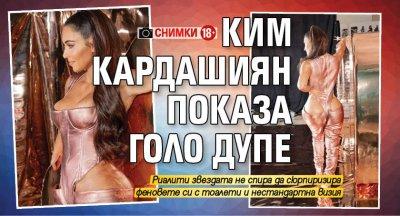 Ким Кардашиян показа голо дупе (Снимки +18)
