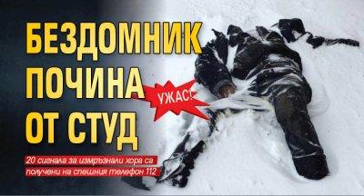 Ужас! Бездомник почина от студ