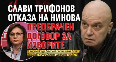 Слави Трифонов отказа на Нинова предбрачен договор за изборите