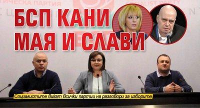 БСП кани Мая и Слави