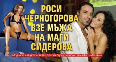 Роси Черногорова взе мъжа на Маги Сидерова