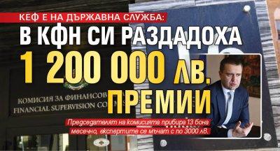 КЕФ Е НА ДЪРЖАВНА СЛУЖБА: В КФН си раздадоха 1 200 000 лв. премии