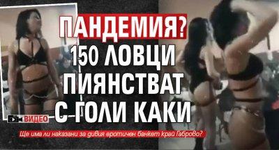Пандемия? 150 ловци пиянстват с голи каки (ВИДЕО)