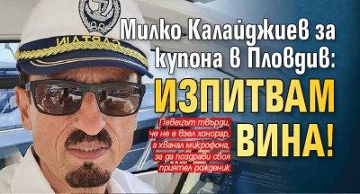 Милко Калайджиев за купона в Пловдив: Изпитвам вина!