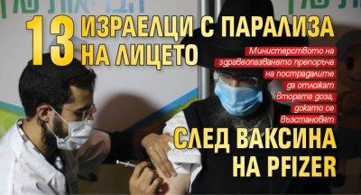 13 израелци с парализа на лицето след ваксина на Pfizer