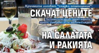 Кръчмите готвят сладко отмъщение: Скачат цените на салатата и ракията
