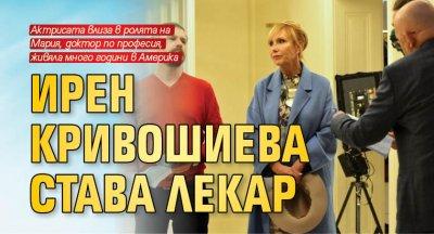 Ирен Кривошиева става лекар