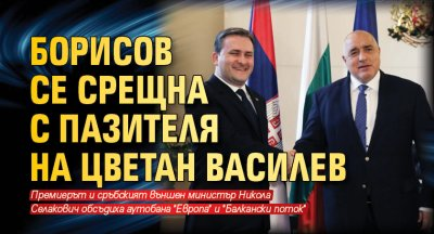 Борисов се срещна с пазителя на Цветан Василев