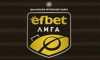 Първенството стартира на 12 февруари, Левски и Берое за Купата на 3 март