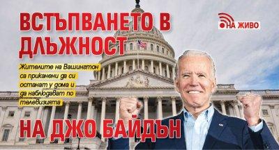 НА ЖИВО: Встъпването в длъжност на Джо Байдън