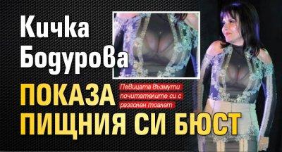 Кичка Бодурова показа пищния си бюст